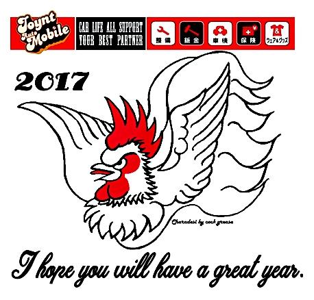 New Years 2017☆