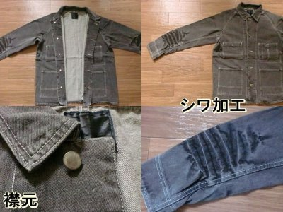 画像1: DENIM COVER ALL