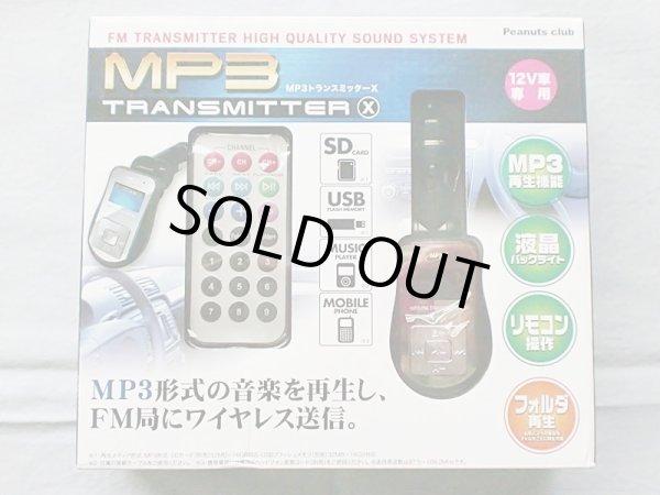 画像1: MP3 TRANSMITTER X (1)