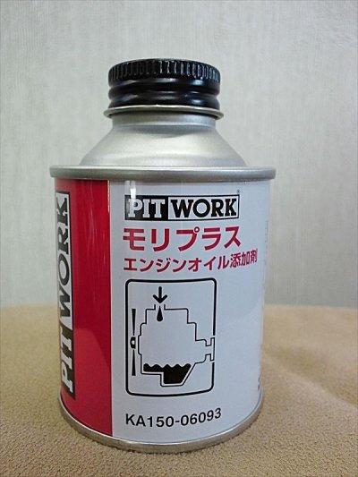 画像3: PIT WORK モリプラス エンジンオイル添加剤