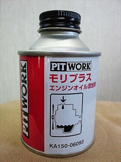 画像1: PIT WORK モリプラス エンジンオイル添加剤
