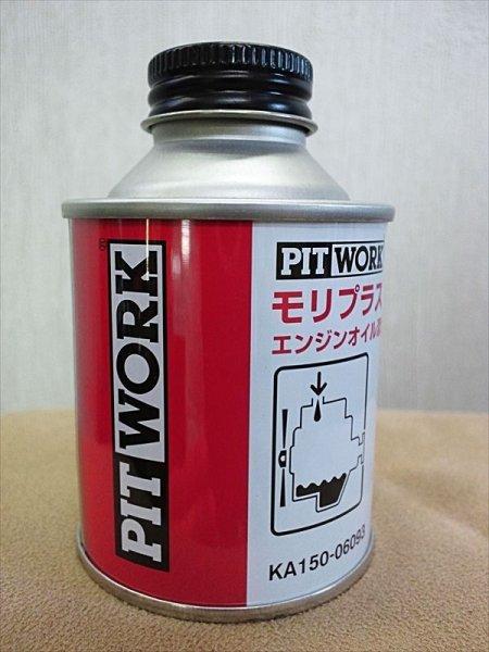 画像1: PIT WORK モリプラス エンジンオイル添加剤 (1)