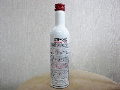 画像2: PIT WORK F-ZERO燃料系洗浄剤