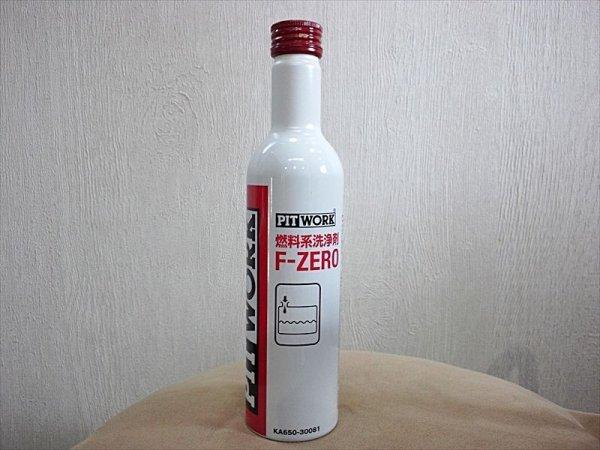 画像1: PIT WORK F-ZERO燃料系洗浄剤 (1)